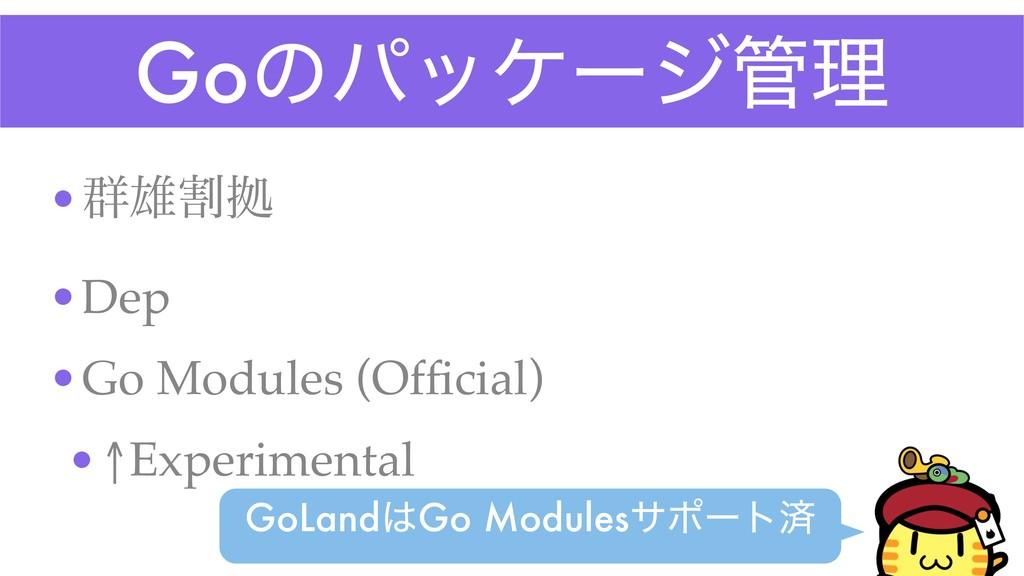 Goͷύοέʔδཧ •܈༤ׂڌ •Dep •Go Modules (Official) •↑E...