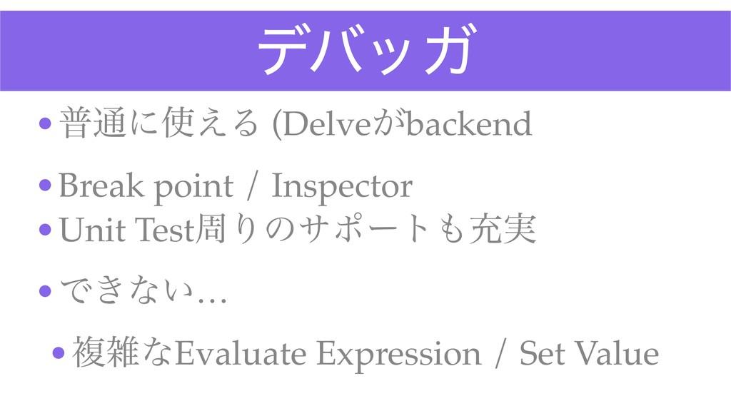 σόοΨ •ී௨ʹ͑Δ (Delve͕backend •Break point / Insp...