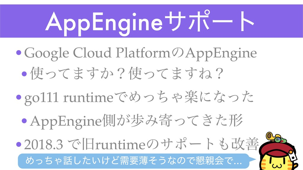 AppEngineαϙʔτ •Google Cloud PlatformͷAppEngine ...
