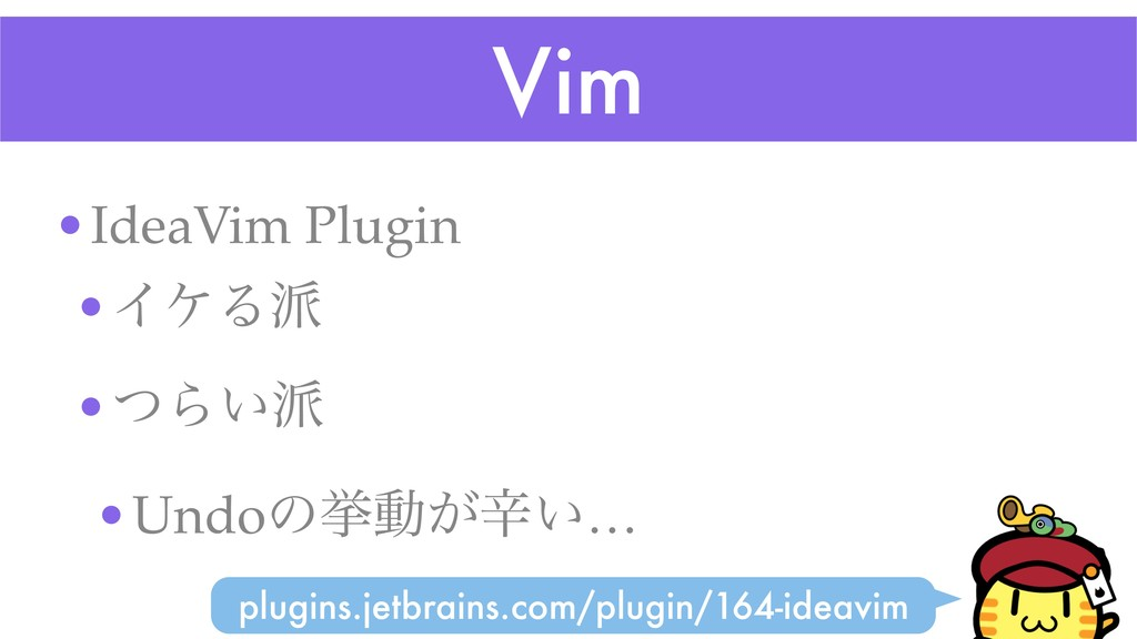Vim •IdeaVim Plugin •ΠέΔ •ͭΒ͍ •Undoͷڍಈ͕ਏ͍… pl...