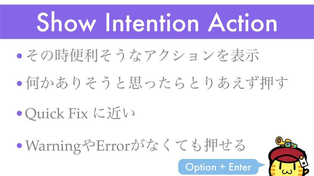 Show Intention Action •ͦͷศརͦ͏ͳΞΫγϣϯΛදࣔ •Կ͔͋Γͦ͏...