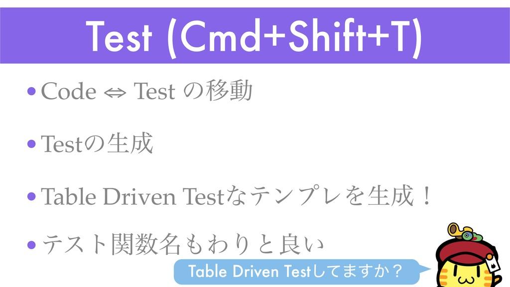 Test (Cmd+Shift+T) •Code ⇔ Test ͷҠಈ •Testͷੜ •T...