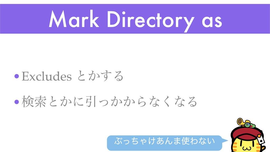 Mark Directory as •Excludes ͱ͔͢Δ •ݕࡧͱ͔ʹҾ͔͔ͬΒͳ͘ͳ...
