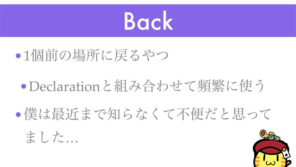 Back •1ݸલͷॴʹΔͭ •DeclarationͱΈ߹Θͤͯසൟʹ͏ •࠷...