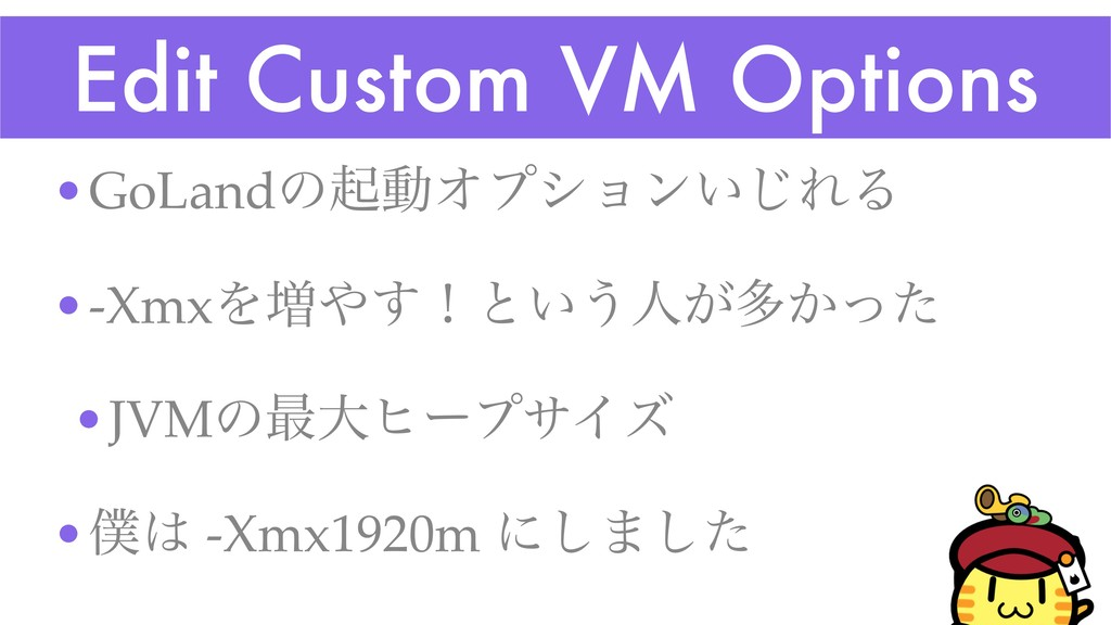 Edit Custom VM Options •GoLandͷىಈΦϓγϣϯ͍͡ΕΔ •-Xm...