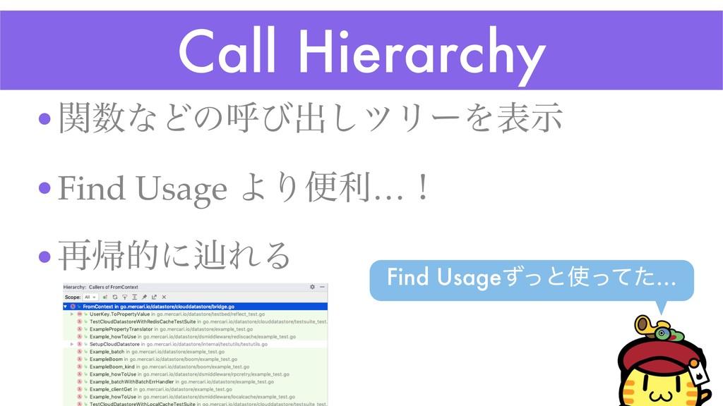Call Hierarchy •ؔͳͲͷݺͼग़͠πϦʔΛදࣔ •Find Usage ΑΓศ...