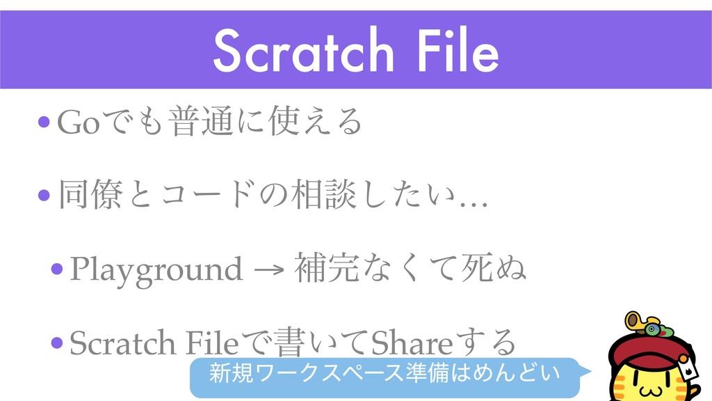 Scratch File •GoͰී௨ʹ͑Δ •ಉ྅ͱίʔυͷ૬ஊ͍ͨ͠… •Playgr...