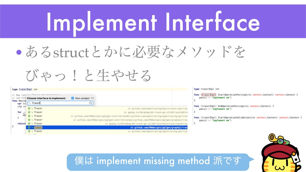 Implement Interface •͋Δstructͱ͔ʹඞཁͳϝιουΛ ͼΌͬʂͱੜ...