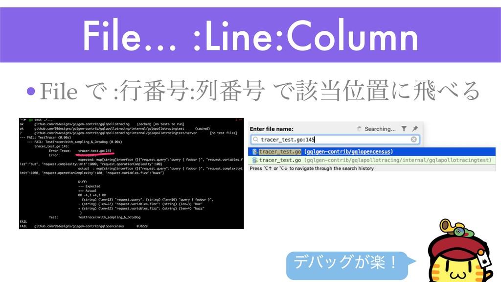 File… :Line:Column •File Ͱ :ߦ൪߸:ྻ൪߸ Ͱ֘ҐஔʹඈΔ σ...