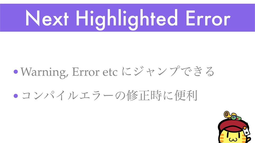 Next Highlighted Error •Warning, Error etc ʹδϟϯ...