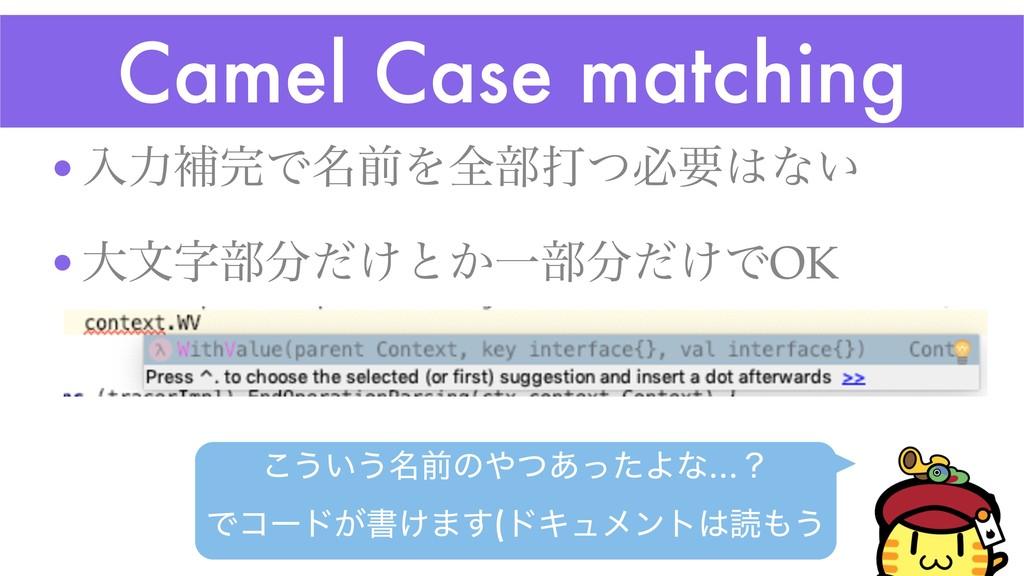 Camel Case matching •ೖྗิͰ໊લΛશ෦ଧͭඞཁͳ͍ •େจ෦͚ͩ...