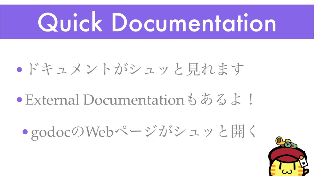 Quick Documentation •υΩϡϝϯτ͕γϡοͱݟΕ·͢ •External ...