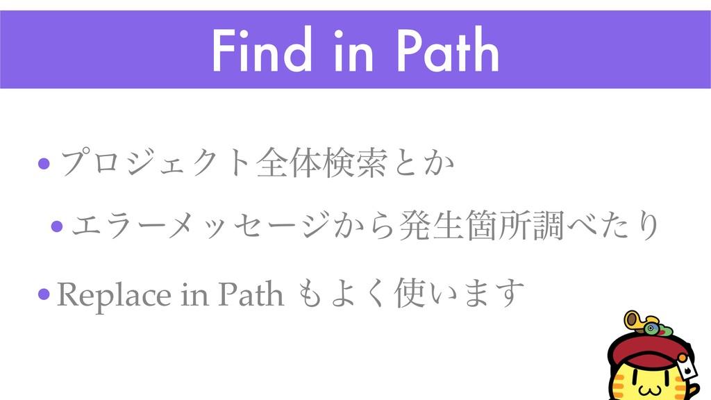 Find in Path •ϓϩδΣΫτશମݕࡧͱ͔ •Τϥʔϝοηʔδ͔ΒൃੜՕॴௐͨΓ ...