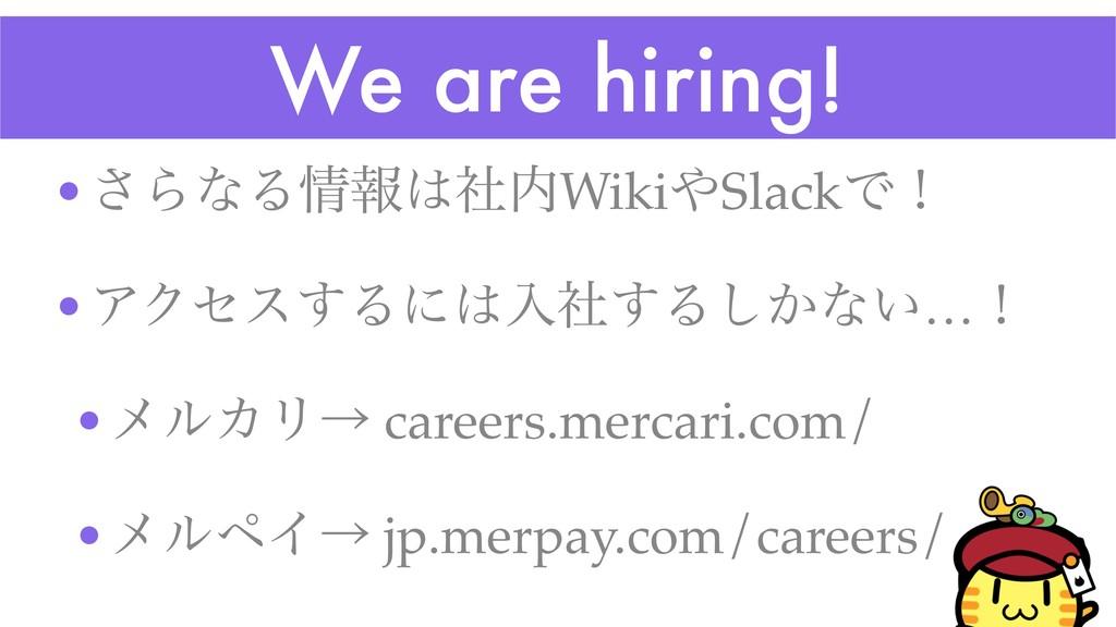 We are hiring! •͞ΒͳΔใࣾWikiSlackͰʂ •ΞΫηε͢Δʹ...