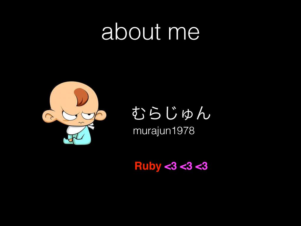 about me ΉΒ͡ΎΜ murajun1978 Ruby <3 <3 <3