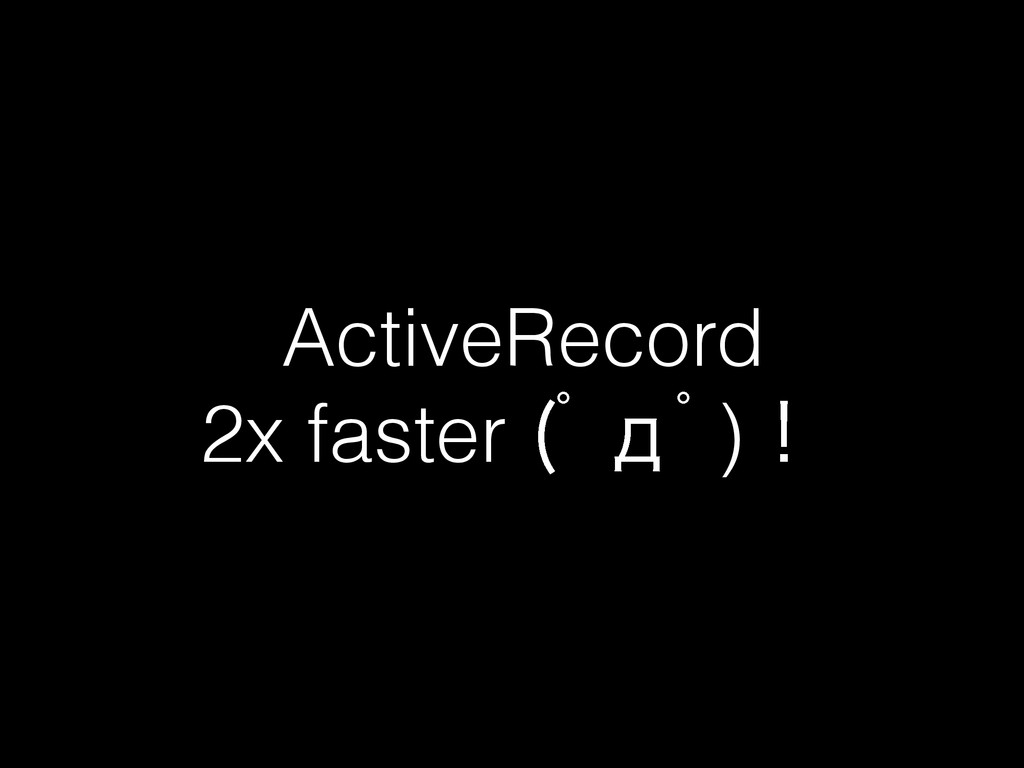 ActiveRecord 2x faster ƅшƅ)ʂ