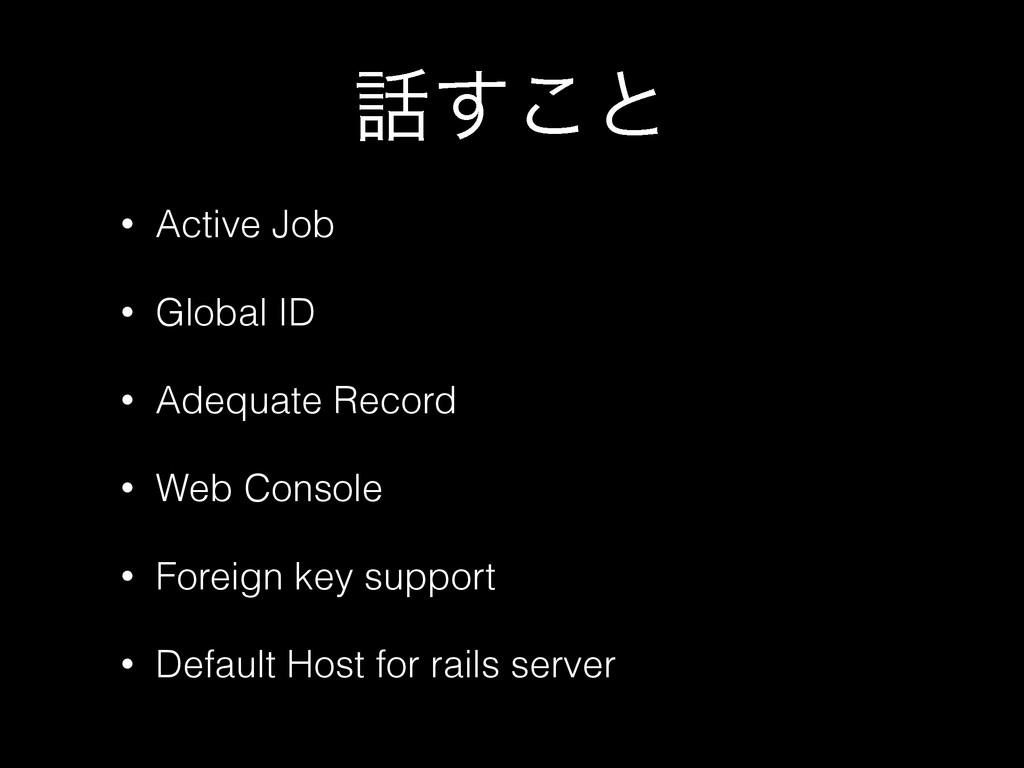 ࿩͢͜ͱ • Active Job • Global ID • Adequate Record...