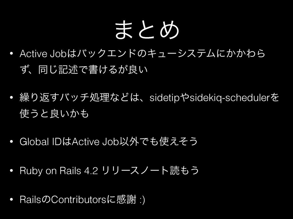 ·ͱΊ • Active JobόοΫΤϯυͷΩϡʔγεςϜʹ͔͔ΘΒ ͣɺಉ͡هड़Ͱॻ͚Δ...
