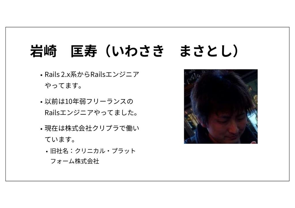岩崎 匡寿(いわさき まさとし) • Rails 2.x系からRailsエンジニア やってます...