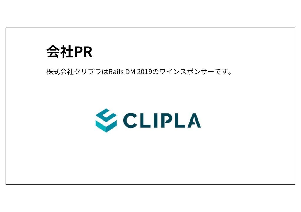 会社PR 株式会社クリプラはRails DM 2019のワインスポンサーです。