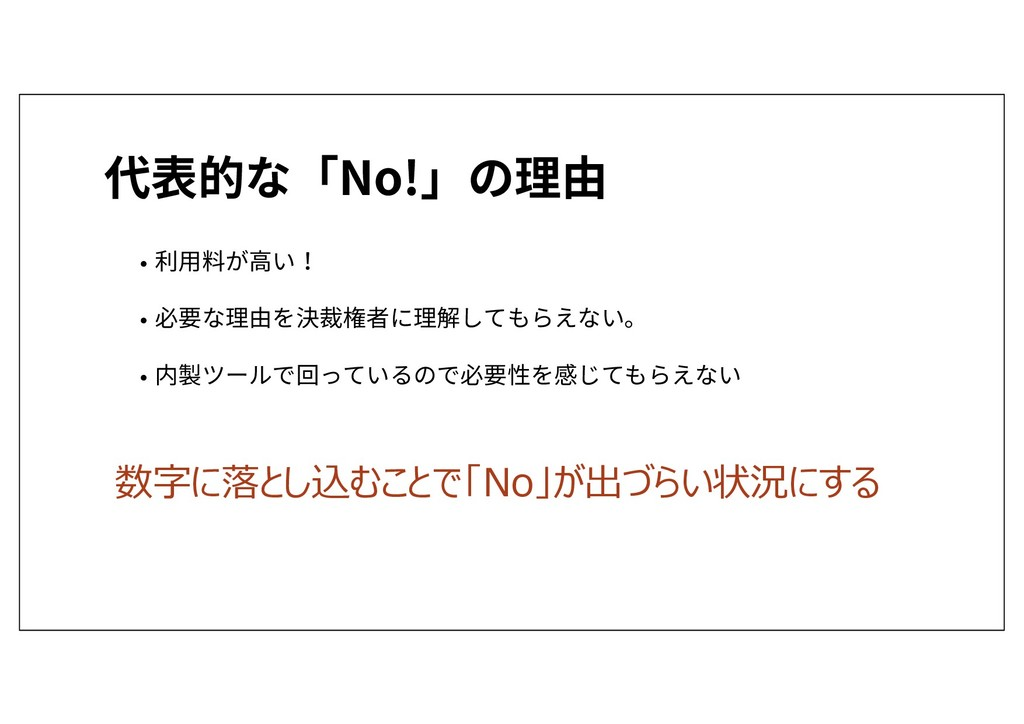 代表的な「No!」の理由 • 利用料が高い! • 必要な理由を決裁権者に理解してもらえない。 ...