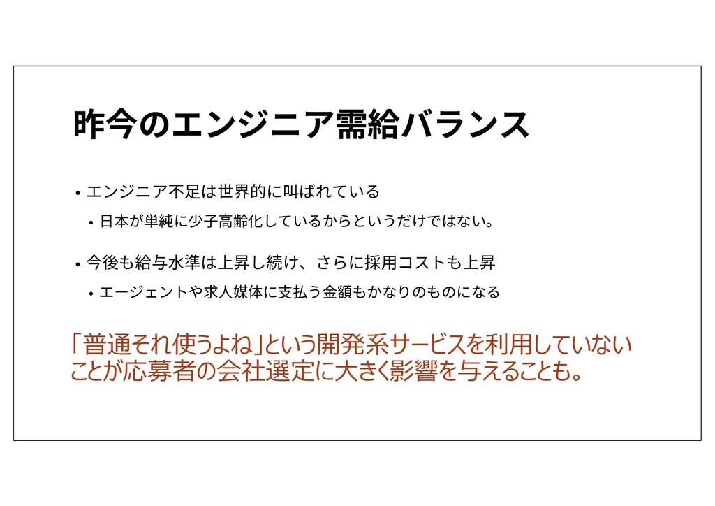 昨今のエンジニア需給バランス • エンジニア不足は世界的に叫ばれている • 日本が単純に少子高...