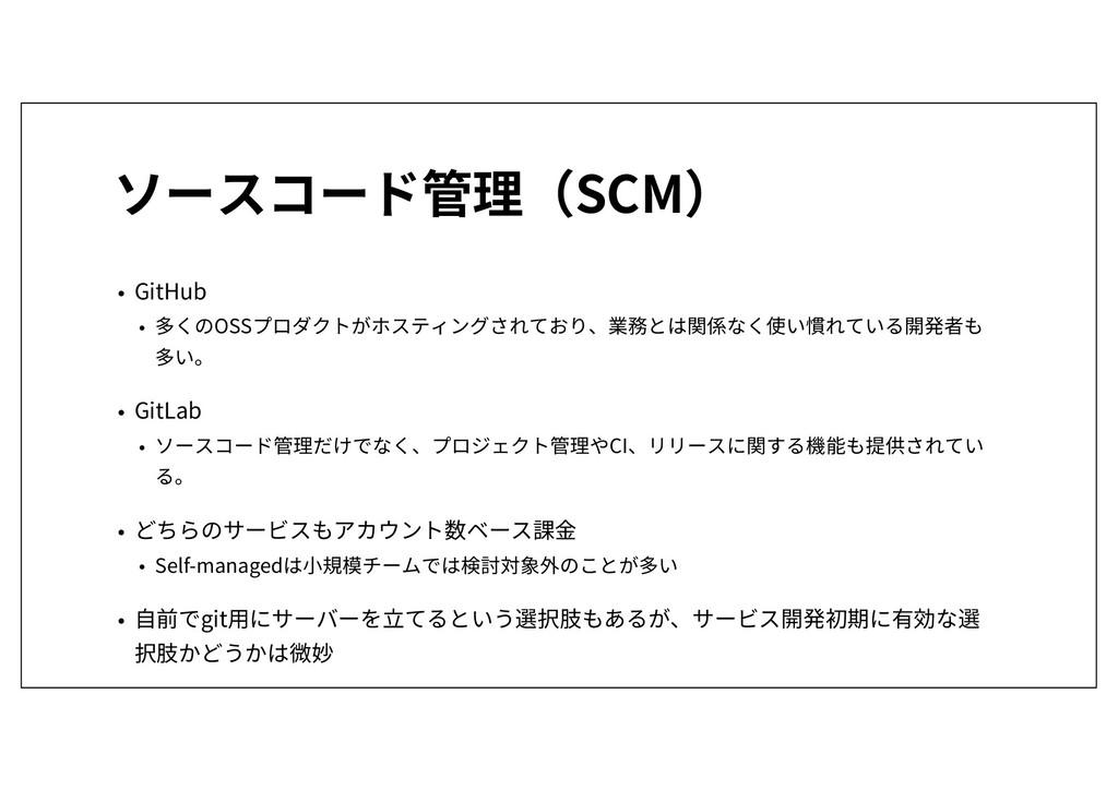 ソースコード管理(SCM) • GitHub • 多くのOSSプロダクトがホスティングされてお...