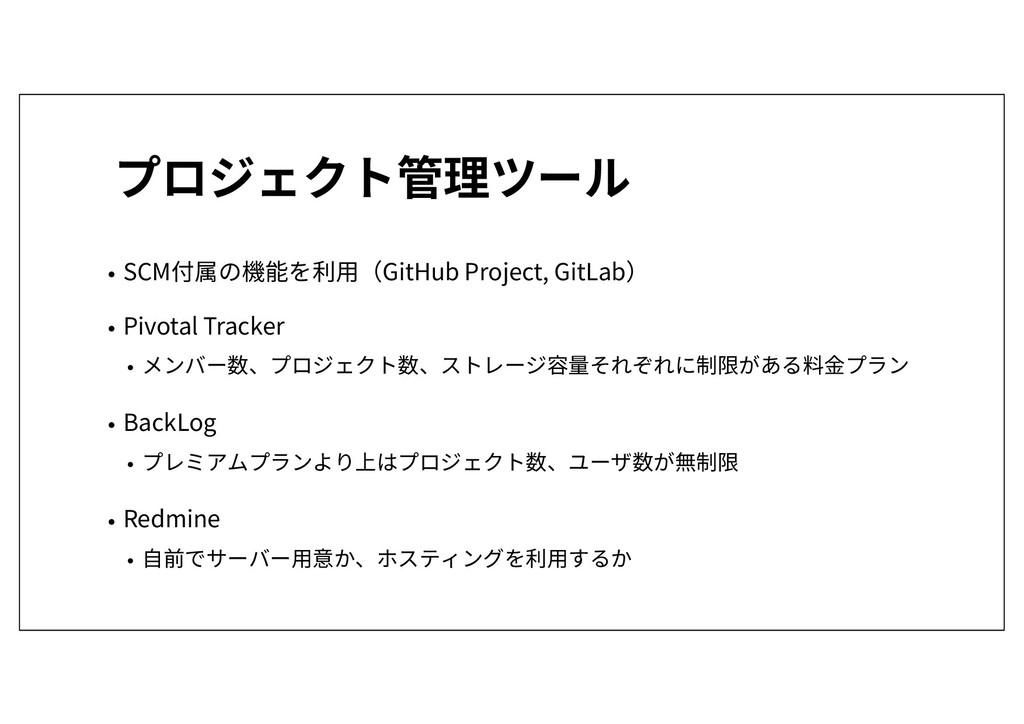 プロジェクト管理ツール • SCM付属の機能を利用(GitHub Project, GitLa...