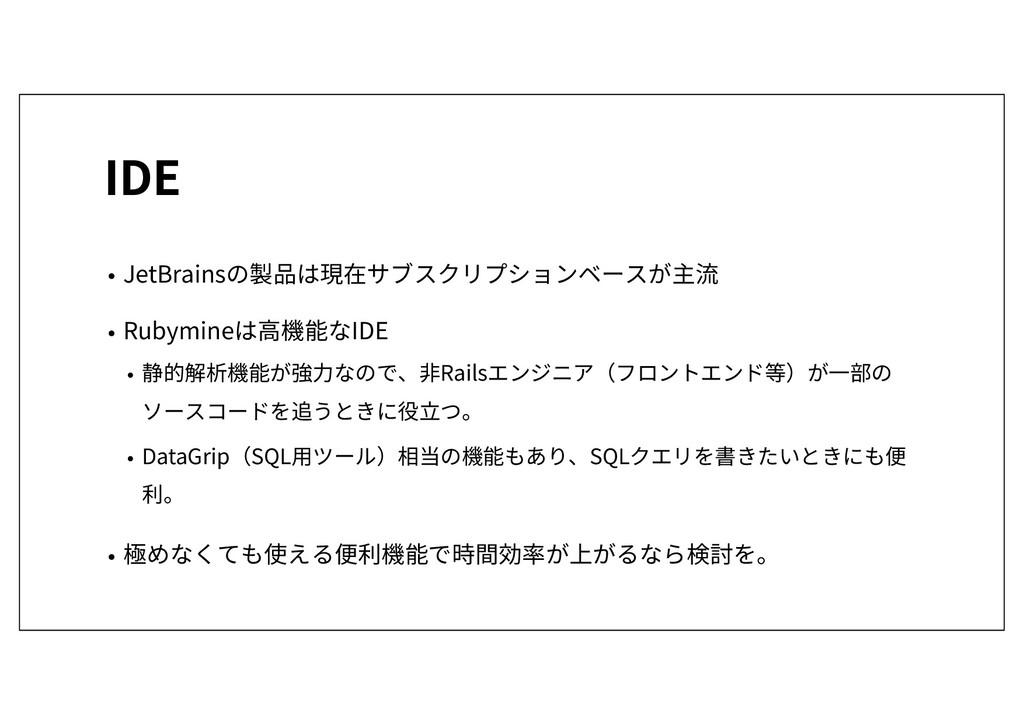 IDE • JetBrainsの製品は現在サブスクリプションベースが主流 • Rubymine...