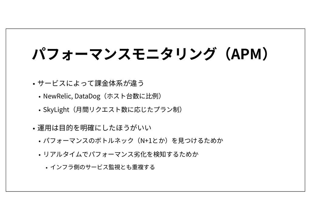 パフォーマンスモニタリング(APM) • サービスによって課金体系が違う • NewRelic...