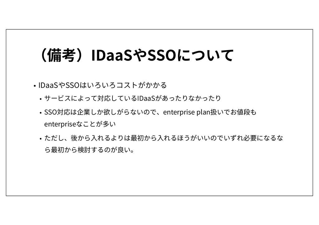 (備考)IDaaSやSSOについて • IDaaSやSSOはいろいろコストがかかる • サービ...