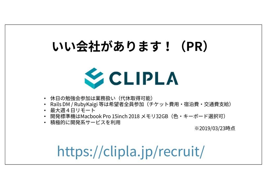 いい会社があります!(PR) https://clipla.jp/recruit/ • 休日の...