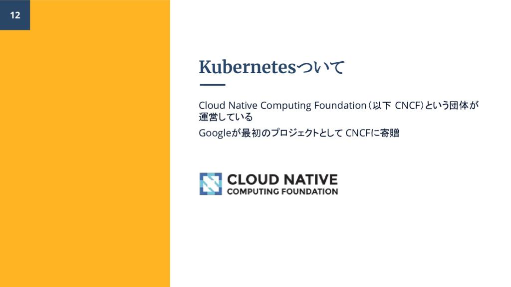 Kubernetesついて Cloud Native Computing Foundation...