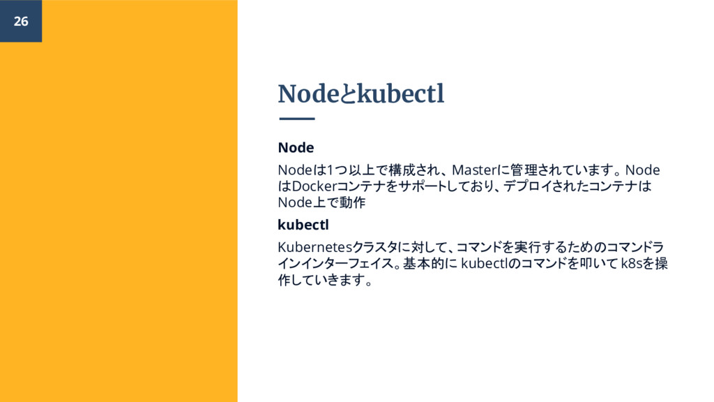 Nodeとkubectl Node Nodeは1つ以上で構成され、Masterに管理されていま...