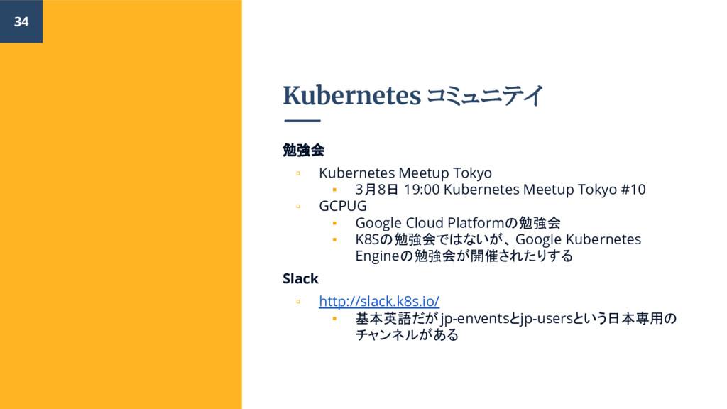 Kubernetes コミュニテイ 勉強会 ▫ Kubernetes Meetup Tokyo...