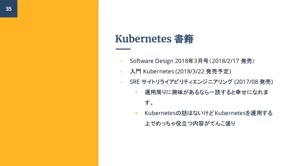 Kubernetes 書籍 ▫ Software Design 2018年3月号(2018/2...