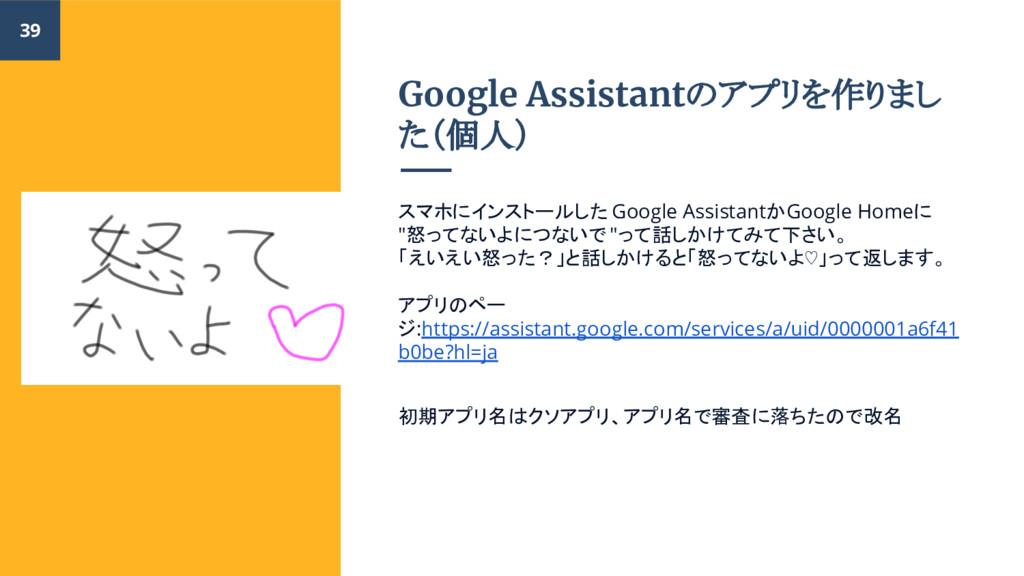 Google Assistantのアプリを作りまし た(個人) スマホにインストールした Go...