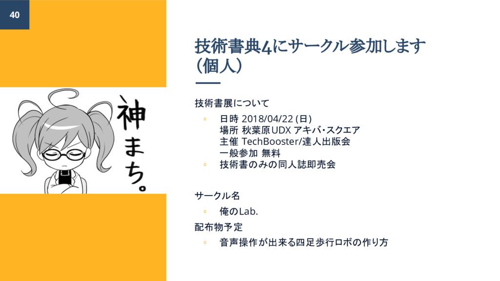 技術書典4にサークル参加します (個人) 技術書展について ▫ 日時 2018/04/22 (...