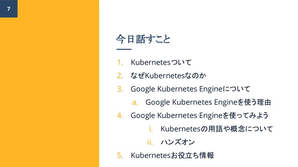 今日話すこと 1. Kubernetesついて 2. なぜKubernetesなのか 3. G...