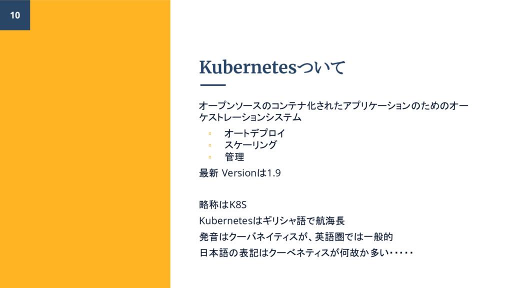 Kubernetesついて オープンソースのコンテナ化されたアプリケーションのためのオー ケス...