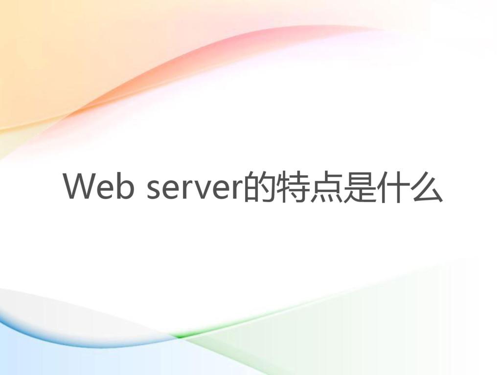 Web server的特点是什么