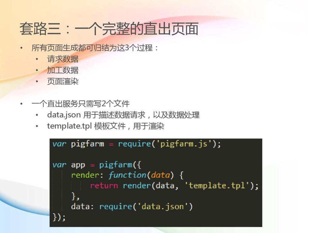 套路三:一个完整的直出页面 • 所有页面生成都可归结为这3个过程: • 请求数据 • 加工数据...