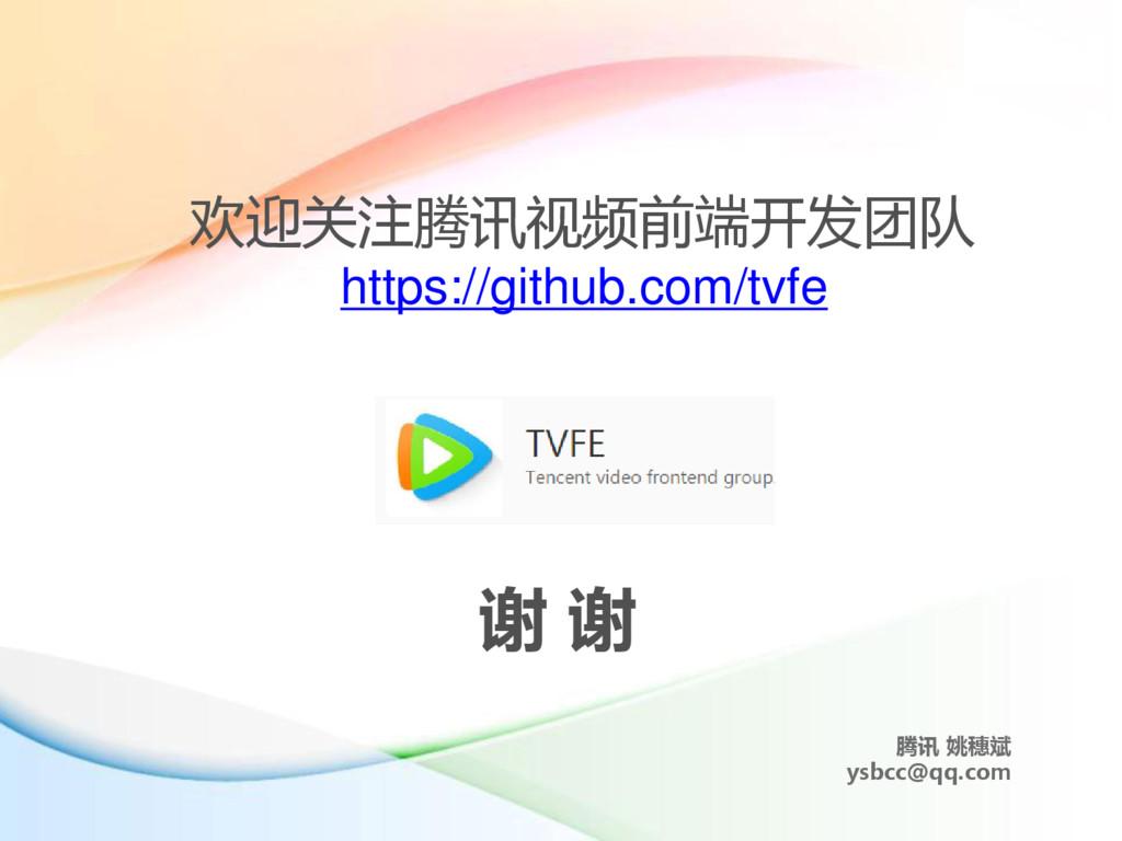 谢 谢 腾讯 姚穗斌 ysbcc@qq.com 欢迎关注腾讯视频前端开发团队 https://...