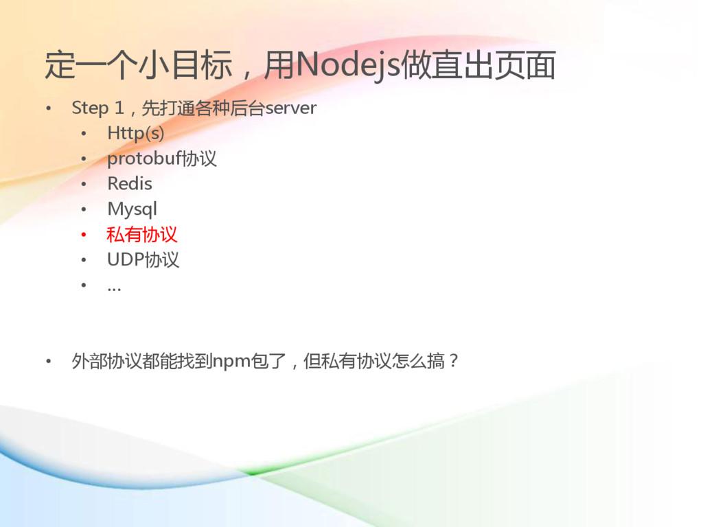 定一个小目标,用Nodejs做直出页面 • Step 1,先打通各种后台server • Ht...