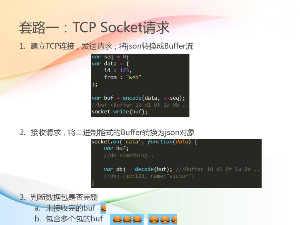 套路一:TCP Socket请求 1. 建立TCP连接,发送请求,将json转换成Buffer...