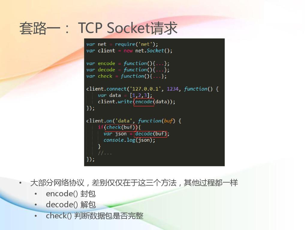 套路一: TCP Socket请求 • 大部分网络协议,差别仅仅在于这三个方法,其他过程都一样...