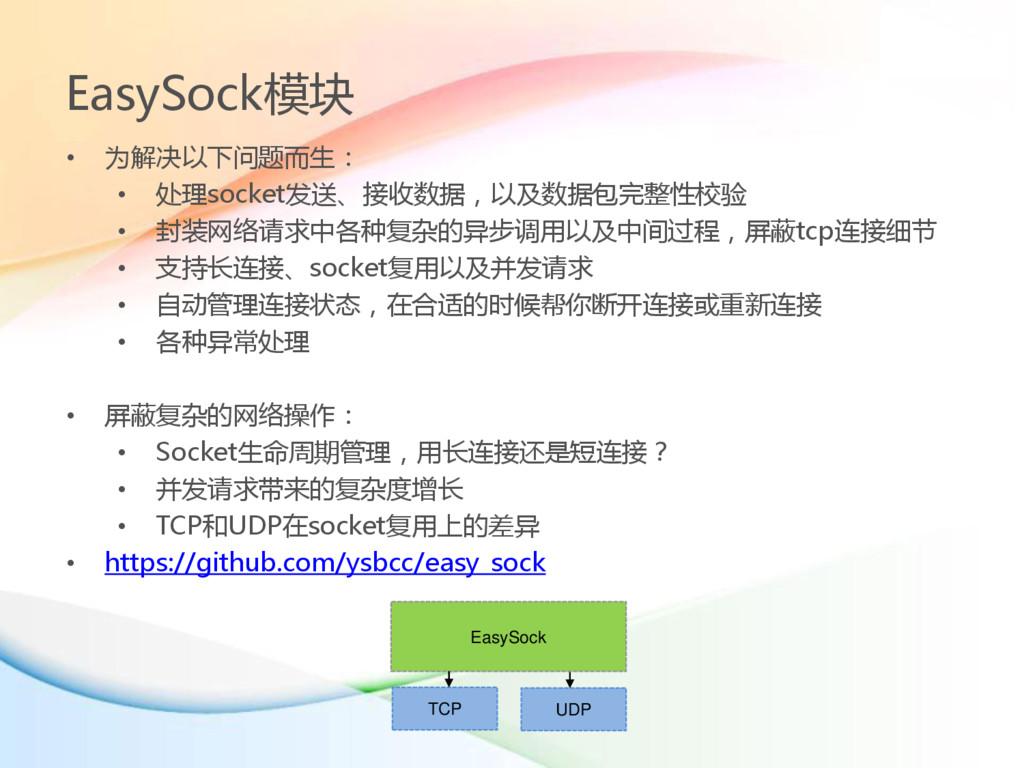 EasySock模块 • 为解决以下问题而生: • 处理socket发送、接收数据,以及数据包...