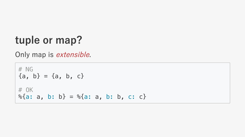 tuple or map? Only map is extensible. # NG {a, ...