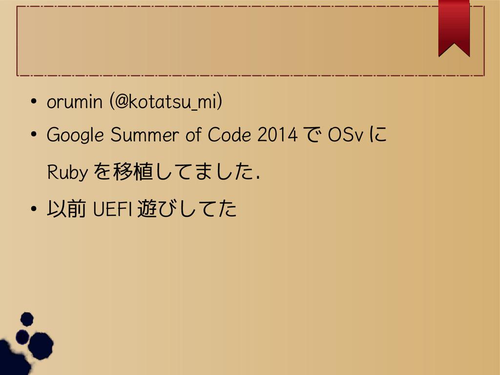 ● orumin (@kotatsu_mi) ● Google Summer of Code ...