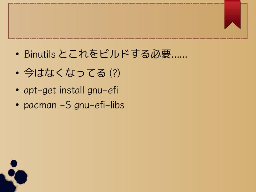 ● Binutils とこれをビルドする必要…… ● 今はなくなってる (?) ● apt-g...
